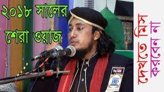 Maulana Mufti Gias Uddin AtTahery New Waz 2018