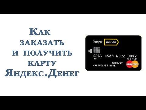Как заказать, получить и активировать пластиковую карту Яндекс.Денег  в Украине