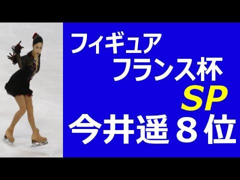 【フィギュアフランス杯速報】2014女子結果 今井遥SP8位 エレーナ・ラジオノワ首位
