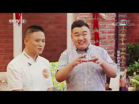 陸綜-回家吃飯-20200914  重慶醃菜魚安徽醃菜肉我家的老味道(一)