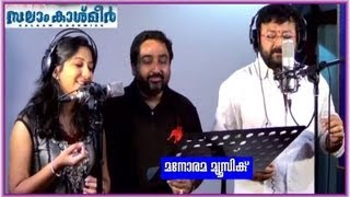 Lyrics : Rafeeq Ahammed Music : M Jayachandran Singers : Jayaram 7 Swetha Film : Salam Kashmir Content Owner : Manorama Music Website : http://www.manoramamu...