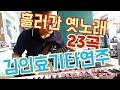흘러간 옛노래 기타연주 23곡 모음 #김인효기타연주 // Kiminhyo Guitar 트로트기타