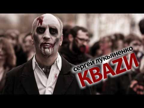 Сергей Лукьяненко Квази отзыв из Замкадья