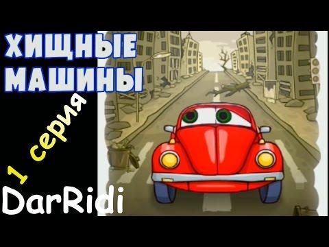 Хищные машины #1 - car east car Мультик игра для детей