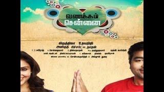 Vanakkam Chennai - Vanakkam Chennai First Look | Tamil Movie | Shiva, Aniruth, Krithika Udhayanidhi | Trailer