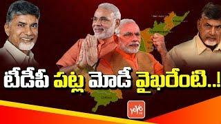 టీడీపీ పట్ల మోడీ వైఖరేంటి..! TDP BJP Alliance! - Narendra Modi Political Strategy