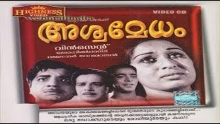 Pournami Nagam - Aswamedham 1967: Full Malayalam Movie