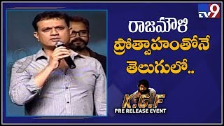 Hombale Films Vijay speech at KGF Pre Release Event