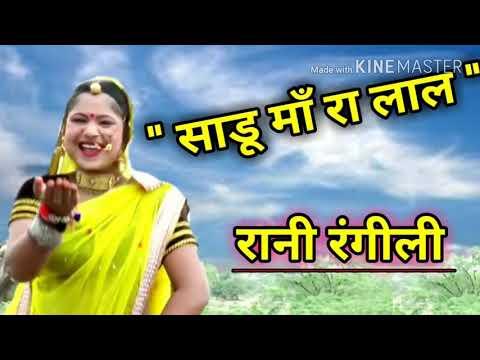 Sadu mara lal super hit song
