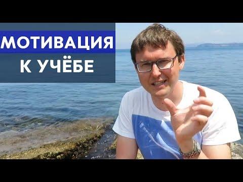 МОТИВАЦИЯ К УЧЕБЕ. Когда Весь Мир против тебя!