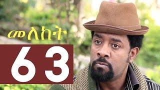 Meleket Drama - Part 63 (Ethiopian Drama)