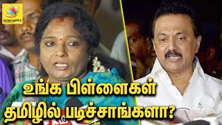 Tamilisai Soundararajan Speech against Stalin