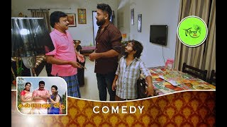 KALYANA VEEDU | TAMIL SERIAL | COMEDY | GOPI DISCUISSION TO MANI FOR SWETHA
