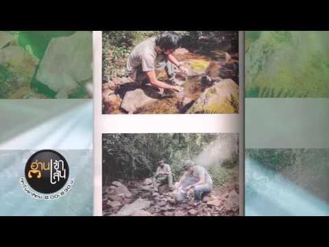 Book Guide by SE-ED : ลาวและนาย Long Way Laos : อนุสรณ์ สนะพันธุ