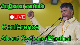Hon'ble CM of AP Press Conference about Cyclone Phethai from RTG, Secretariat LIVE | TopTeluguMedia