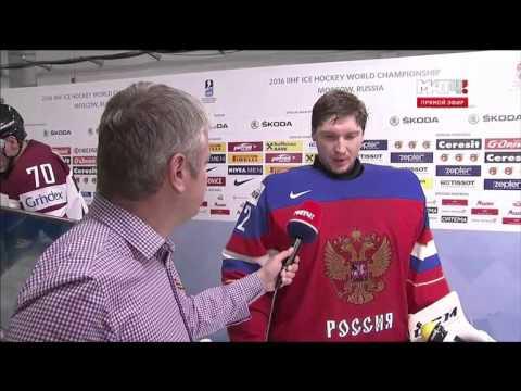 Латвия Россия 0 4 интервью Сергея Бобровского после матча  ЧМ 2016 Москва, 9 мая