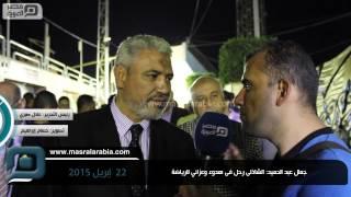 مصر العربية    جمال عبد الحميد: الشاذلى رحل فى هدوء وعزائي للرياضة