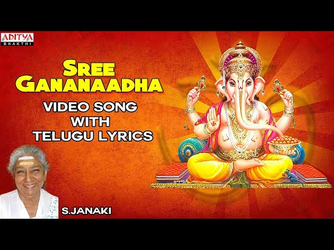 Sree Gananaadha - Telugu  Video Song With Lyrics || Ganesh Chaturthi Special By S. Janaki