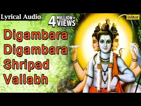 Digambara Digambara Shripad Vallabh | Pt Ajit Kadkade | Marathi Devotional Songs | video