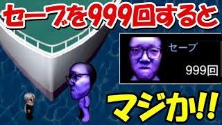 【青鬼3】ヒカキン編でセーブ999回すると、、!!マジかよ!!