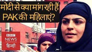 Pakistani women in Indian administered Kashmir (BBC Hindi)