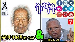 Ethiopia: የአባባ ተስፋዬ ዜና ኅልፈትና የዶ/ር መረራ እስር - Ababa Tesfay and Dr. Merara Gudina - DW