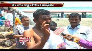 Special Story On Vemulawada Sri Raja Rajeshwara Swamy Temple | MAHAA NEWS