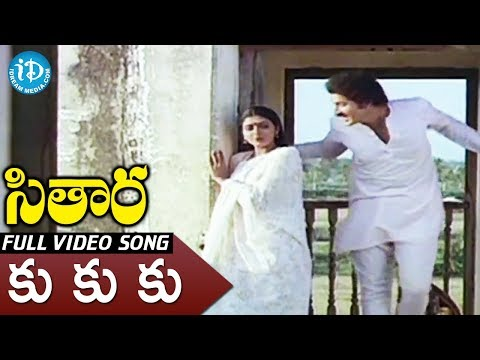 Ku Ku Ku Song - Sitara Movie Songs - Bhanupriya - Suman - Ilayaraja...