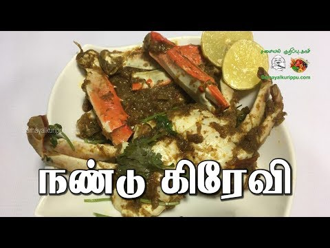 நண்டு கிரேவி | Nandu gravy | How to Cook Spicy Crab Gravy? | Samayalkurippu in Tamil