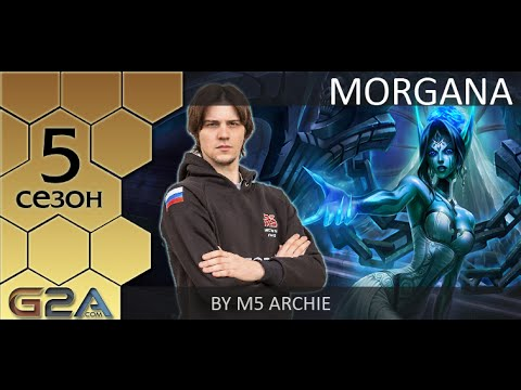 [Patch 5.6] Morgana support by M5 Archie (Challenger EUWest)