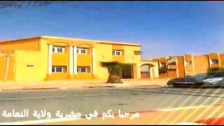 مشرية ولاية النعامة 2016