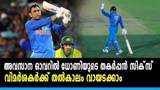 Australia Vs India Second ODI : അവസാന ഓവറിലെ ധോണിയുടെ സിക്\u200cസ് | Oneindia Malayalam