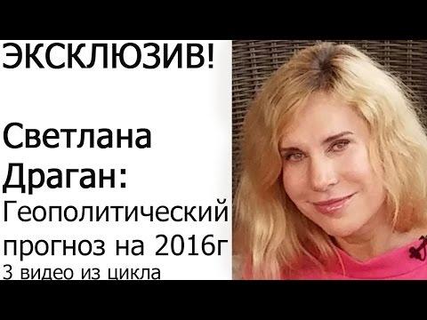 Эксклюзив! Геополитический прогноз Светланы Драган на 2016 год.  Видео 3