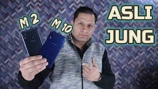 Galaxy M10 VS Asus Zenfone Max M2   Asli Jung