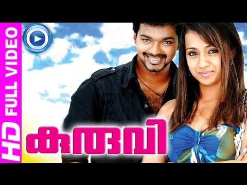 Kuruvi - Malayalam Full Movie 2013 | Malayalam Full Movie New Releases [hd] video