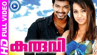 Run Baby Run - Kuruvi - Malayalam Full Movie 2013 Official [HD]