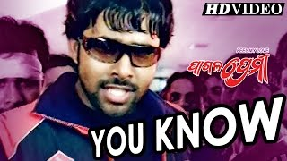 Romantic Film Song- YOU KNOW   PAGALA PREMI I Hara, Sabyasachi   Sidharth TV