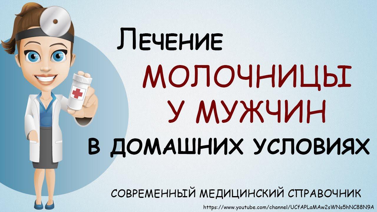 Молочницы у мужчин как лечить народным методом
