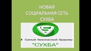 Сухба. Suhba-  Новая социальная сеть ,безопасный браузер