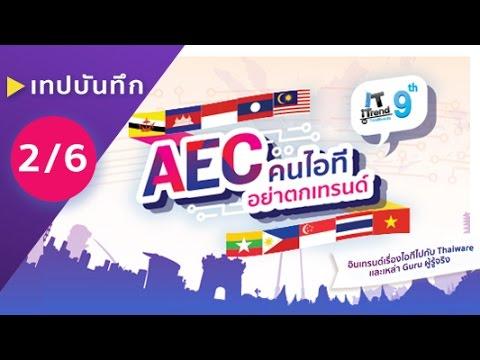 (ช่วงที่ 2/6) เทปงานเสวนา AEC คนไอทีอย่าตกเทรนด์ : IT ITrend By Thaiware ครั้งที่ 9