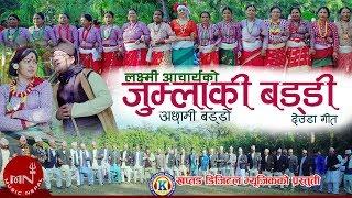 Lal Bahadur Dhami's New Deuda Song 2075/2019 | Jumla Ki Baddi - Laxmi Acharya