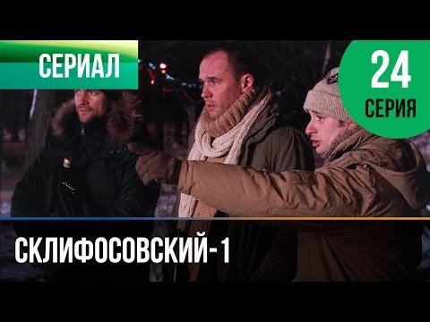 Склифосовский 1 сезон 24 серия - Склиф - Мелодрама | Фильмы и сериалы - Русские мелодрамы