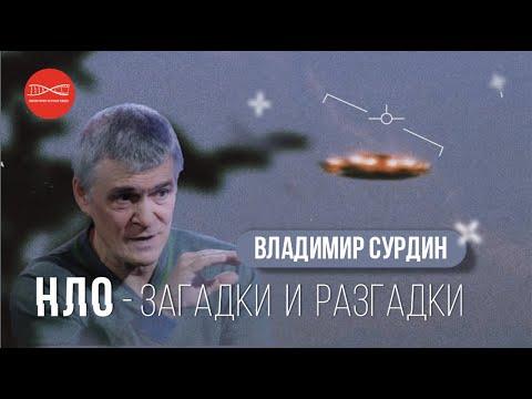 Владимир Сурдин. НЛО - загадки и разгадки