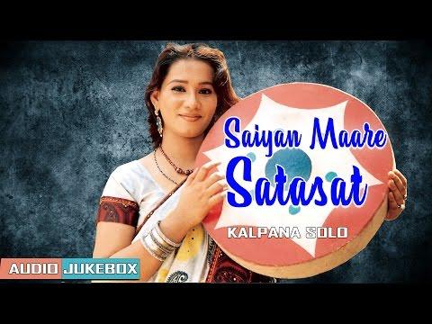 KALPANA | SAIYA MAARE SATASAT | BHOJPURI FILM AUDIO SONGS JUKEBOX | T-Series HAMAARBHOJPURI