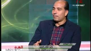 احمد كشرى وعمرو الحديدى وعلاء ابراهيم والمفارقات الكوميديه بالاهلى