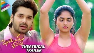 Latest 2017 Telugu Movie Trailers | Pelliki Mundu Prema Katha Movie Trailer | Telugu Filmnagar
