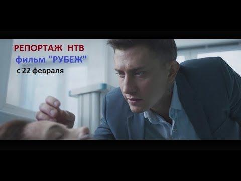 О фильме Рубеж.НТВ(Прилучный и его герой)