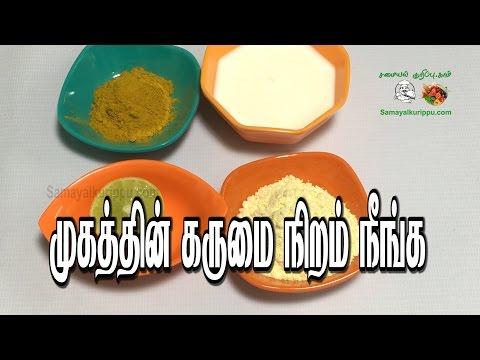 முகத்தின் கருமை நிறம் நீங்க | Mugam karumai neenga | Beauty tips in Tamil