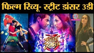 Street Dancer 3D Review In Hindi | Varun Dhawan | Shraddha Kapoor | Prabhu Deva । Remo D'Souza