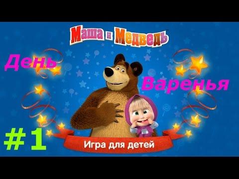 Маша и Медведь. Игра для Детей - #1 День Варенья. Развивающая мультик-игра для детей.